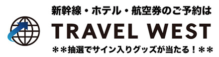 新幹線・ホテル・航空券のご予約はTRAVEL WEST